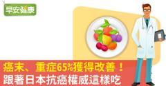 癌末、重症65%獲得改善!跟著日本抗癌權威這樣吃