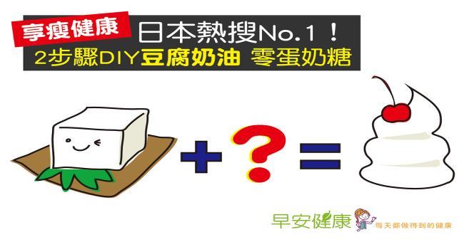 【享瘦健康】日本熱搜No.1!2步驟DIY豆腐奶油,零蛋奶糖