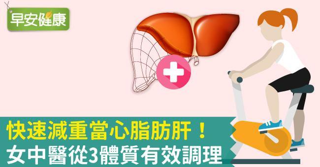 快速減重當心脂肪肝!女中醫從3體質有效調理