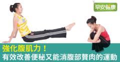 強化腹肌力!有效改善便秘又能消腹部贅肉的運動