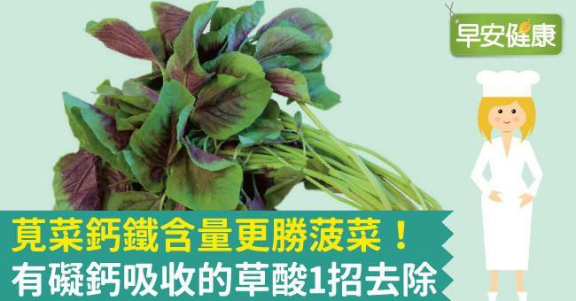 莧菜鈣鐵含量更勝菠菜!有礙鈣吸收的草酸1招去除