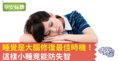 睡覺是大腦修復最佳時機!這樣小睡竟能防失智