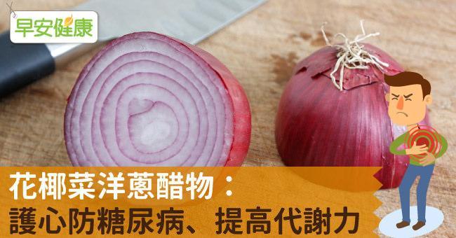 花椰菜洋蔥醋物:護心防糖尿病、提高代謝力