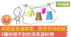 防蔬菜受潮腐壞、換季衣物收納,5種你想不到的洗衣袋妙用