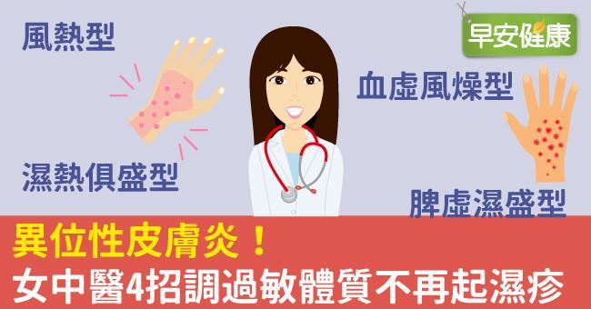 異位性皮膚炎!女中醫4招調過敏體質不再起濕疹