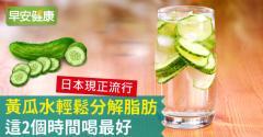 黃瓜水輕鬆分解脂肪,這2個時間喝最好