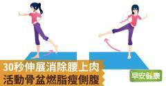 30秒伸展消除腰上肉,活動骨盆燃脂瘦側腹