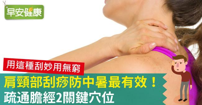 肩頸部刮痧防中暑最有效!疏通膽經2關鍵穴位