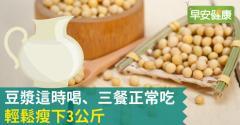 豆漿這時喝、三餐正常吃,輕鬆瘦下3公斤