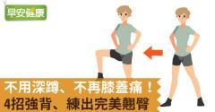 不用深蹲、不再膝蓋痛!4招強背、練出完美翹臀