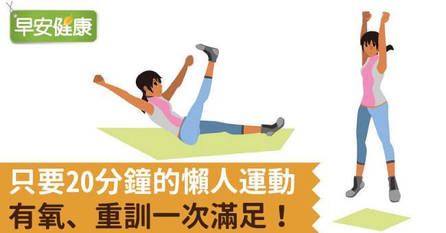 只要20分鐘的懶人運動,有氧、重訓一次滿足!