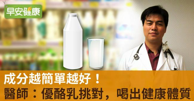 成分越簡單越好!醫師:優酪乳挑對,喝出健康體質
