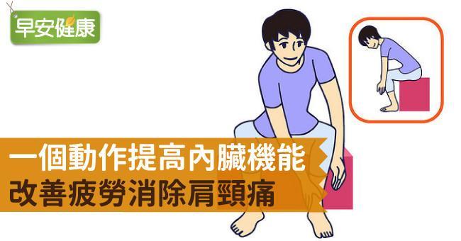 一個動作提高內臟機能,改善疲勞消除肩頸痛