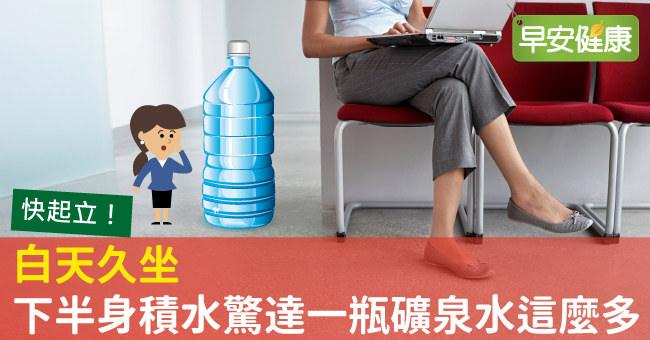 快起立!白天久坐,下半身積水驚達一瓶礦泉水這麼多