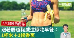 跟著腸道權威這樣吃早餐:1杯水+1根香蕉