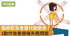 圓肩駝背會讓代謝變差!1動作改善痠痛失眠問題
