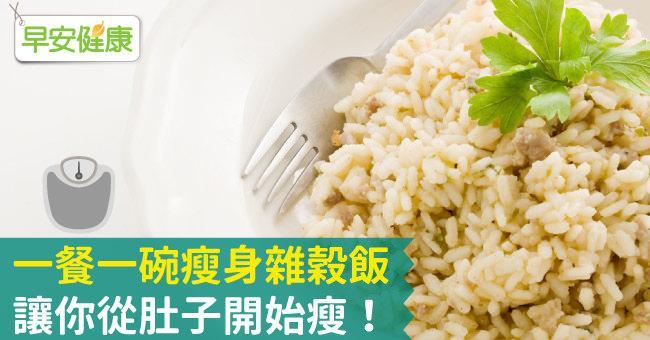一餐一碗瘦身雜穀飯,讓你從肚子開始瘦!