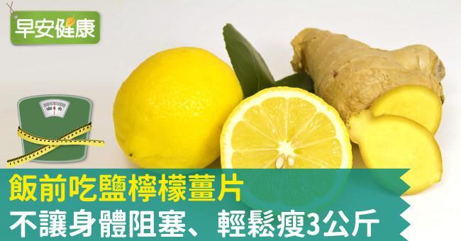 飯前吃鹽檸檬薑片,不讓身體阻塞、輕鬆瘦3公斤