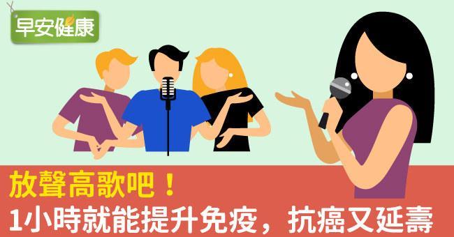 放聲高歌吧!1小時就能提升免疫,抗癌又延壽