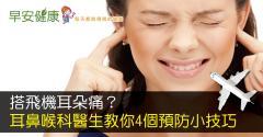 搭飛機耳朵痛,會不會傷到耳朵?醫生教你4個技巧,坐飛機不再耳朵痛!