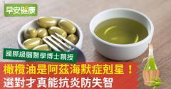橄欖油是阿茲海默症剋星!選對才真能抗炎防失智