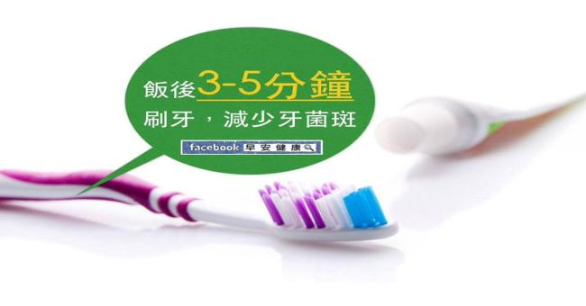飯後3~5分鐘刷牙,減少牙菌斑