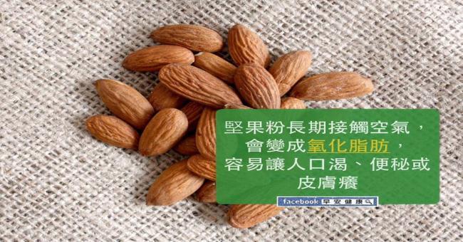 堅果粉長期接觸空氣會變成氧化脂肪