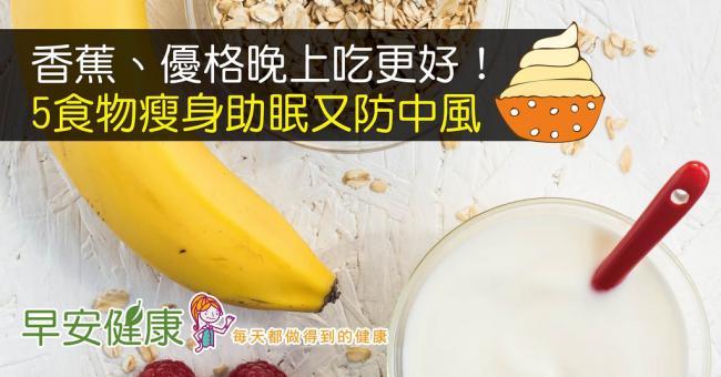 香蕉、優格晚上吃更好!5食物瘦身助眠又防中風