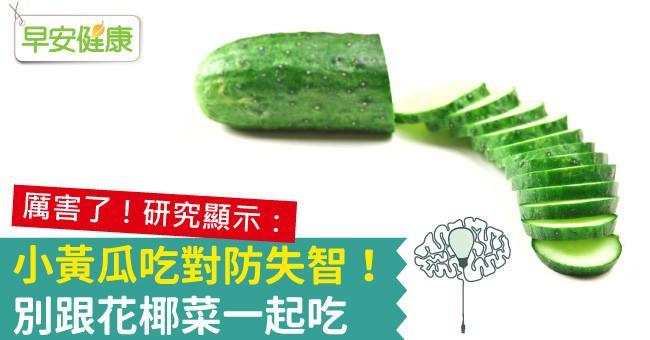 小黃瓜吃對防失智!別跟花椰菜一起吃