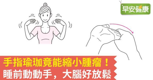 手指瑜珈竟能縮小腫瘤!睡前動動手,大腦好放鬆
