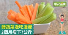 醋蔬菜邊吃邊瘦,2個月瘦下7公斤
