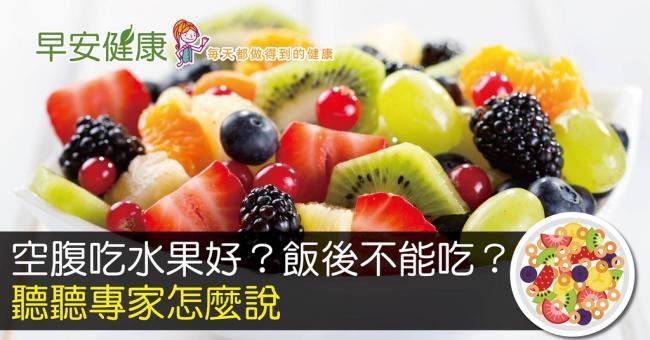 空腹吃水果好?飯後不能吃?聽聽專家怎麼說