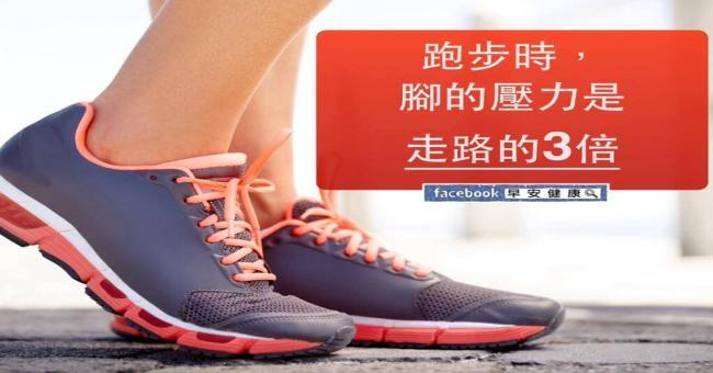 跑步時,腳的壓力是走路的3倍