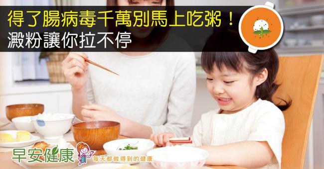 【賴宇凡的食食課課教室】得了腸病毒怎麼吃?
