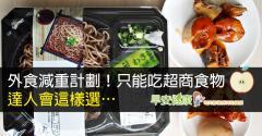 外食減重計劃!只能吃超商食物,達人會這樣選…