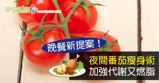 晚餐新提案!「夜間番茄瘦身術」加強代謝又燃脂