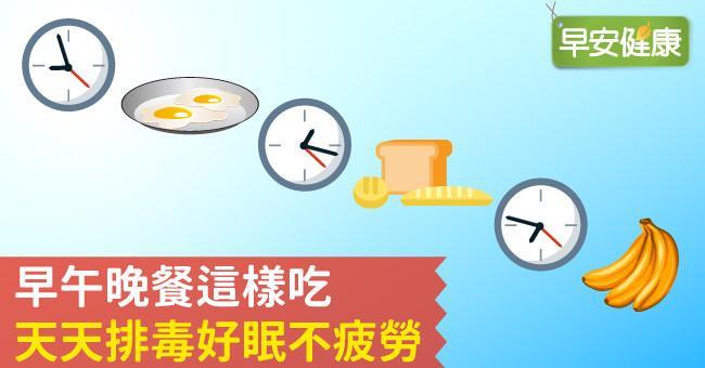 吃什麼能治疲累?早午晚餐這樣吃,天天排毒好眠不疲勞