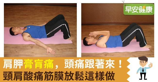 肩胛膏肓痛,頭痛跟著來!頸肩酸痛筋膜放鬆這樣做