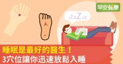 睡眠是最好的醫生!3穴位讓你迅速放鬆入睡