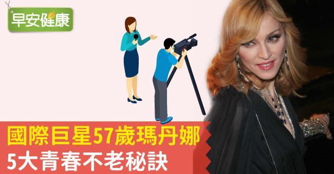 國際巨星57歲瑪丹娜5大青春不老秘訣