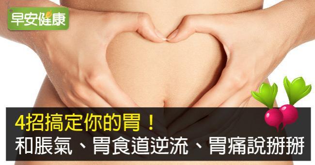 4招搞定你的胃!和脹氣、胃食道逆流、胃痛說掰掰