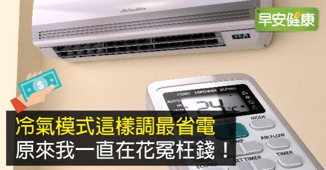 冷氣如何省電?冷氣溫度這樣調最省電,原來我一直在花冤枉錢!