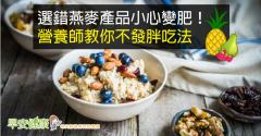 選錯燕麥產品小心變肥!營養師教你不發胖吃法