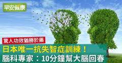 日本唯一抗失智症訓練!腦科專家:10分鐘幫大腦回春