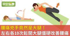腰痛兇手竟然是大腿!左右各10次鬆開大腿僵硬改善腰痛