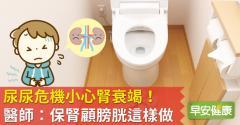 尿尿危機小心腎衰竭!醫師:保腎顧膀胱這樣做