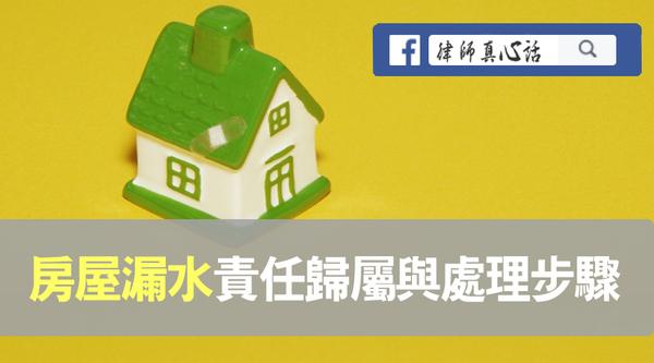 房屋漏水責任歸屬與處理步驟
