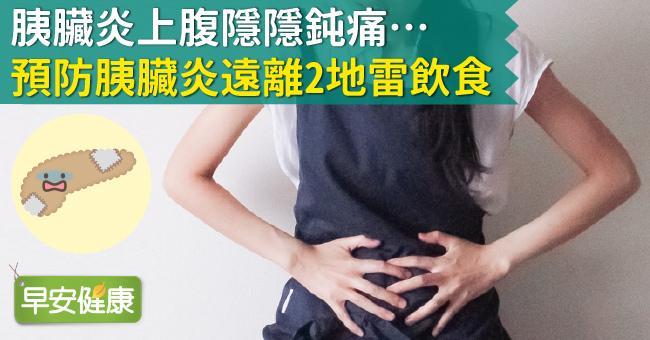 胰臟炎上腹隱隱鈍痛…預防胰臟炎遠離2地雷飲食!