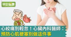 心絞痛別輕忽!心臟內科醫師:預防心肌梗塞別做這件事