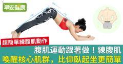 腹肌運動跟著做!練腹肌喚醒核心肌群,比仰臥起坐更簡單